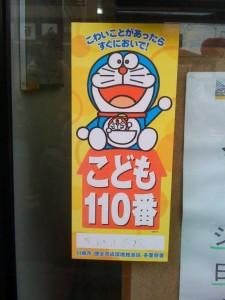 child110kawa