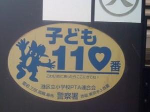 kodomo110shinagawa