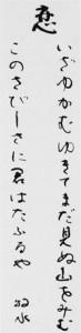 0903wakayama